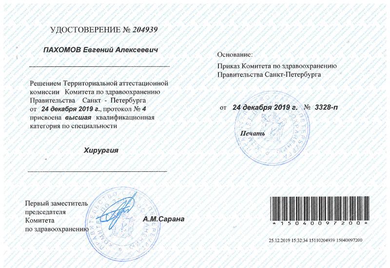 Пахомов Евгений Алексеевич, хирург высшей квалификационной категории