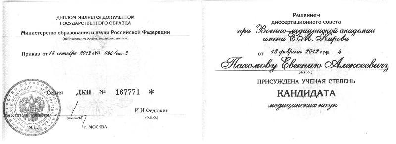 Пахомов Евгений Алексеевич, кандидат медицинских наук
