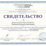 Хирург, флеболог в Санкт-Петербурге