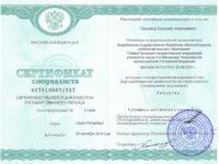 Сертификат по хирургии Пахомов